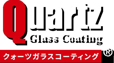 クォーツガラスコーティング