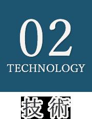 02.技術